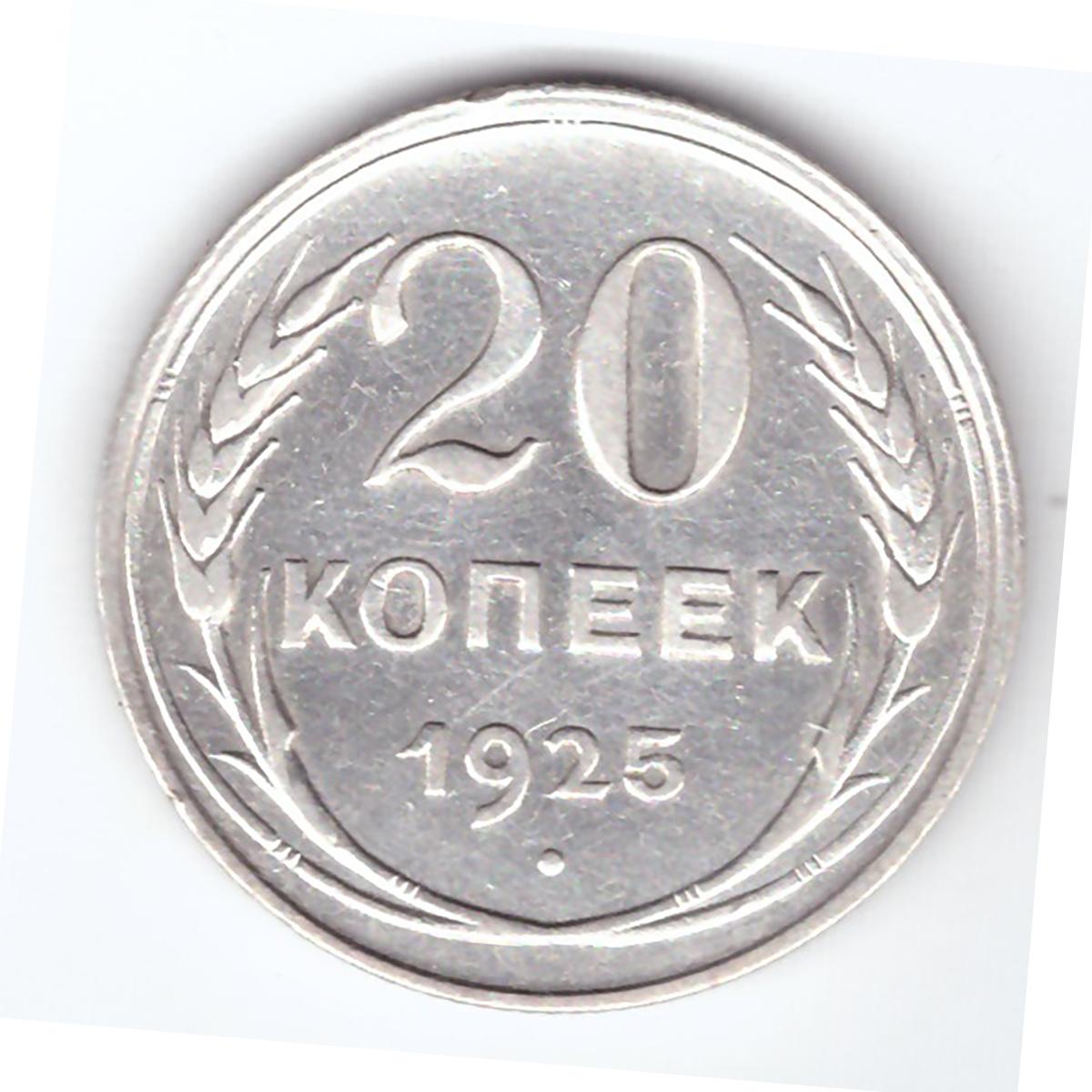 20 копеек 1925 года XF-