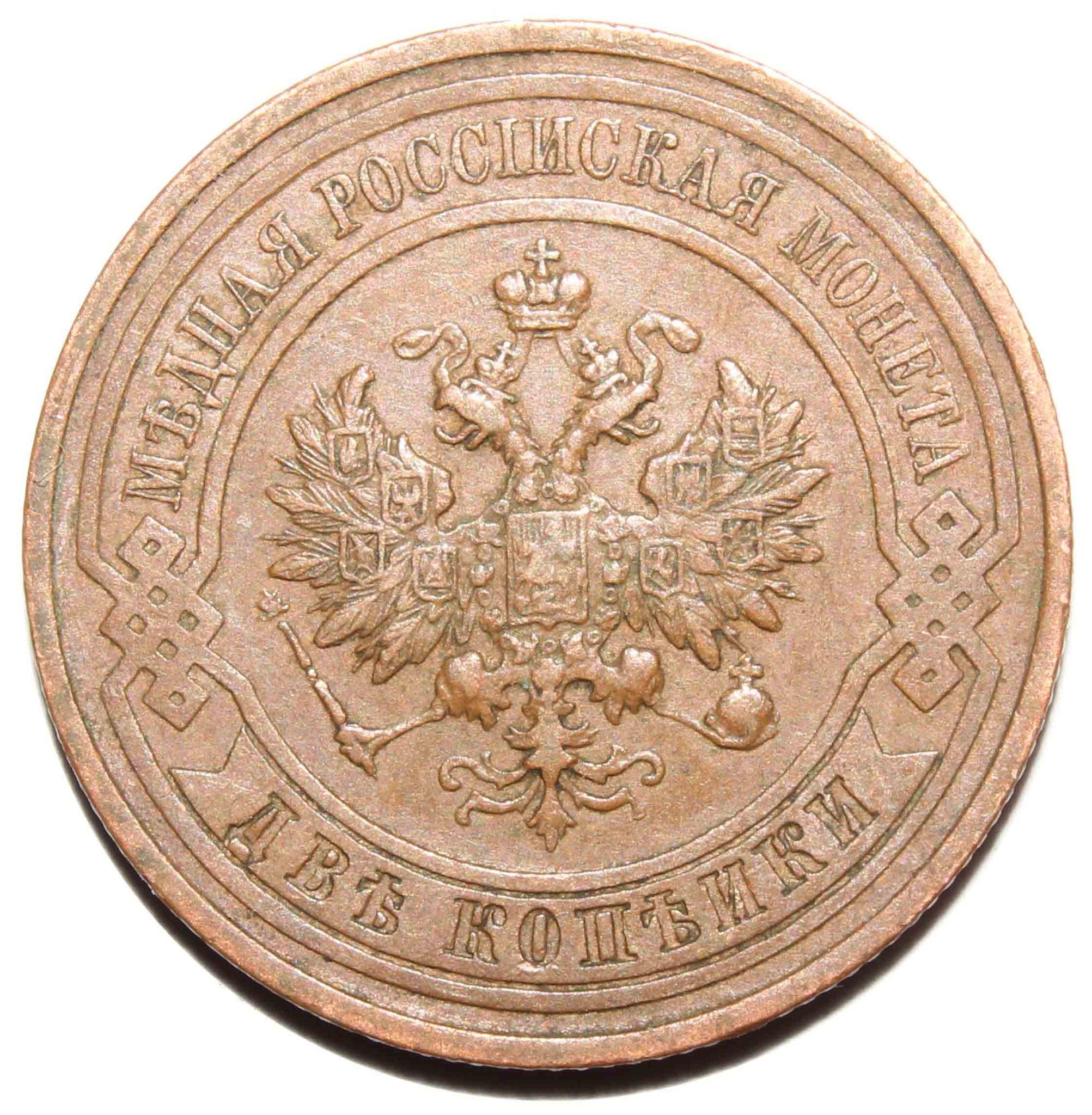2 копейки. Николай II. СПБ. 1913 год. XF
