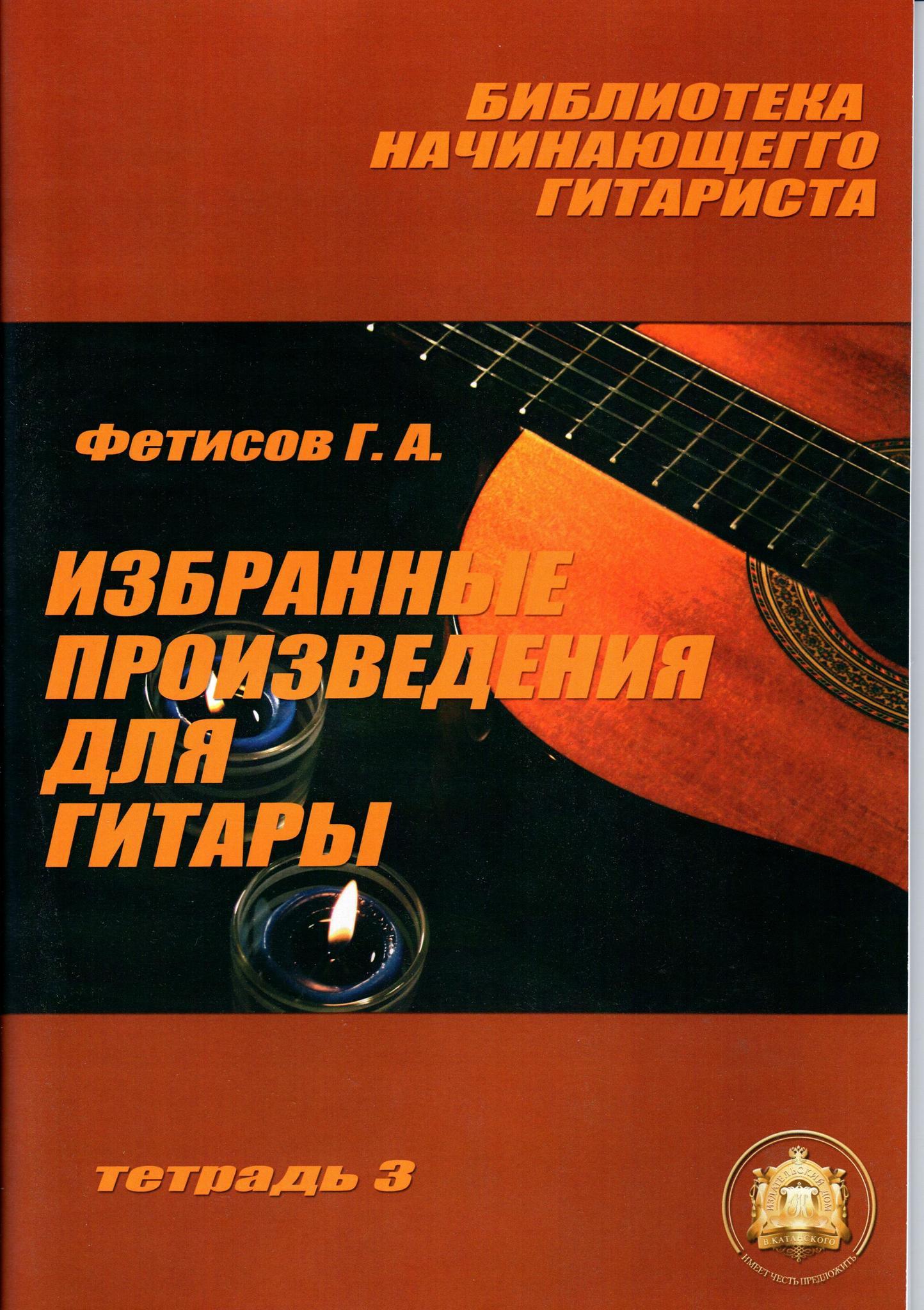 Фетисов Г. А. Библиотека начинающего гитариста. Избранные призведения для гитары.Тетрадь 3.