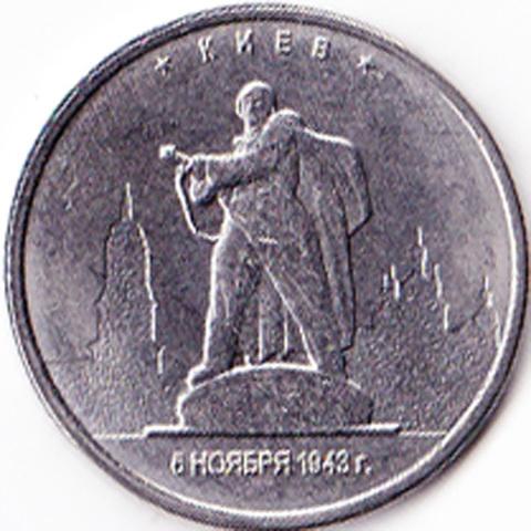 5 рублей 2016 Киев