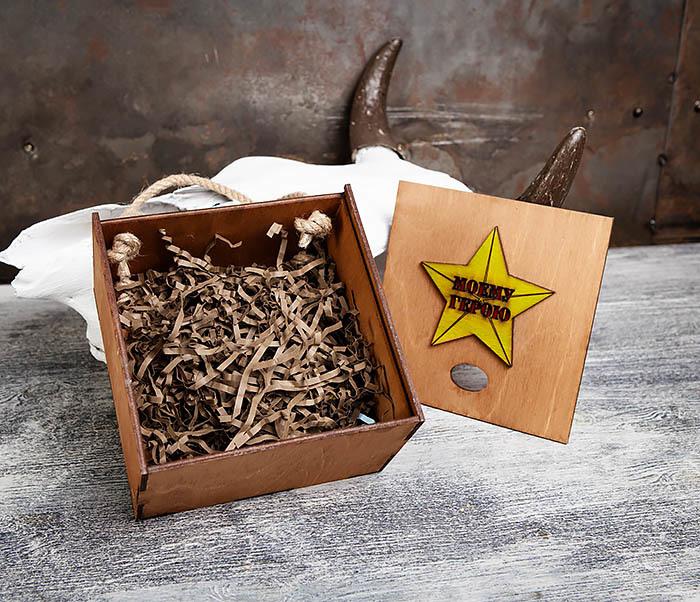 BOX207-2 Подарочная коробка для подарков «МОЕМУ ГЕРОЮ» с ручками (17*17*10 см) фото 04