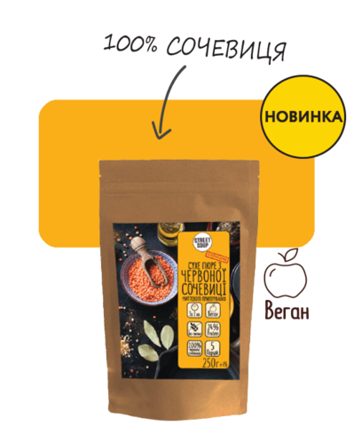 Чечевичное пюре, 250 гр.