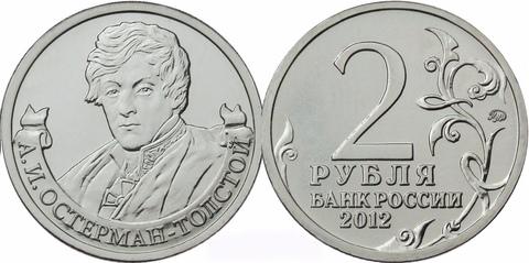 2 рубля А.И. Остерман-Толстой, генерал от инфантерии 2012 год
