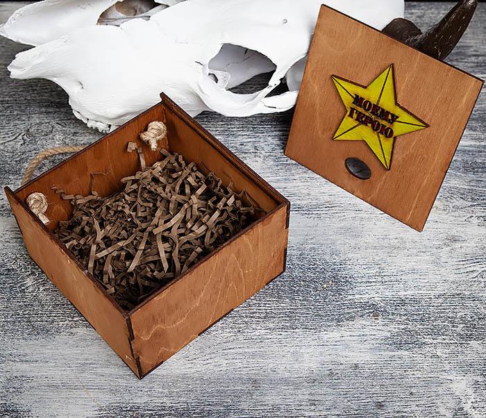 BOX207-2 Подарочная коробка для подарков «МОЕМУ ГЕРОЮ» с ручками (17*17*10 см) фото 05