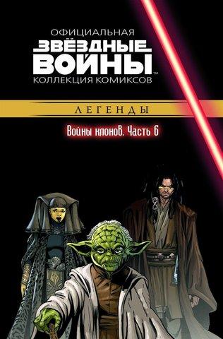 Звёздные Войны. Официальная коллекция комиксов №18 - Войны клонов Часть 6