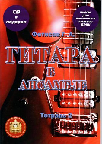 Фетисов Г. А. Гитара в ансамбле. Начальные классы ДМШ. Тетрадь 2 + CD