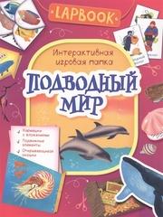 Подводный мир. Интерактивная игровая папка