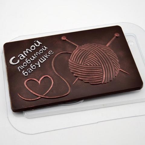 Пластиковая форма для шоколада ср. ПЛИТКА с надписью САМОЙ ЛЮБИМОЙ БАБУШКЕ и клубок (100х160мм)