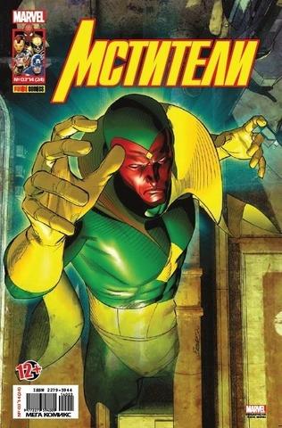 Мстители №24 (Panini Comics)