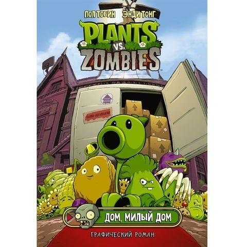 Plants Vs Zombies: Дом, милый дом