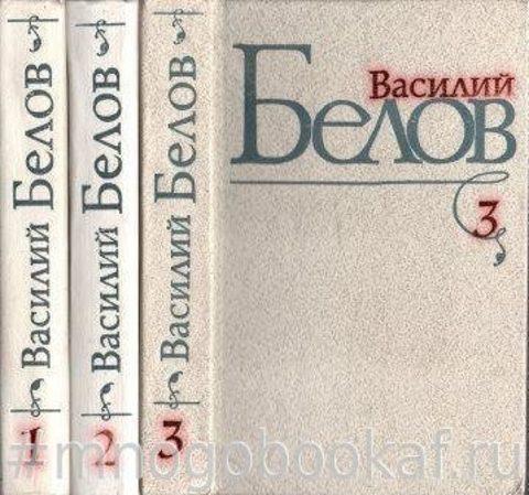 Белов В.И. Избранные произведения в трех томах
