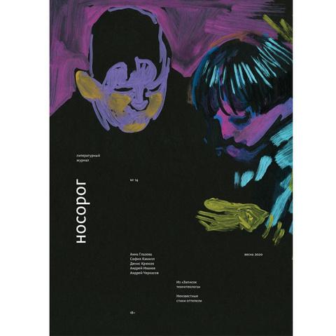 Журнал Носорог No14