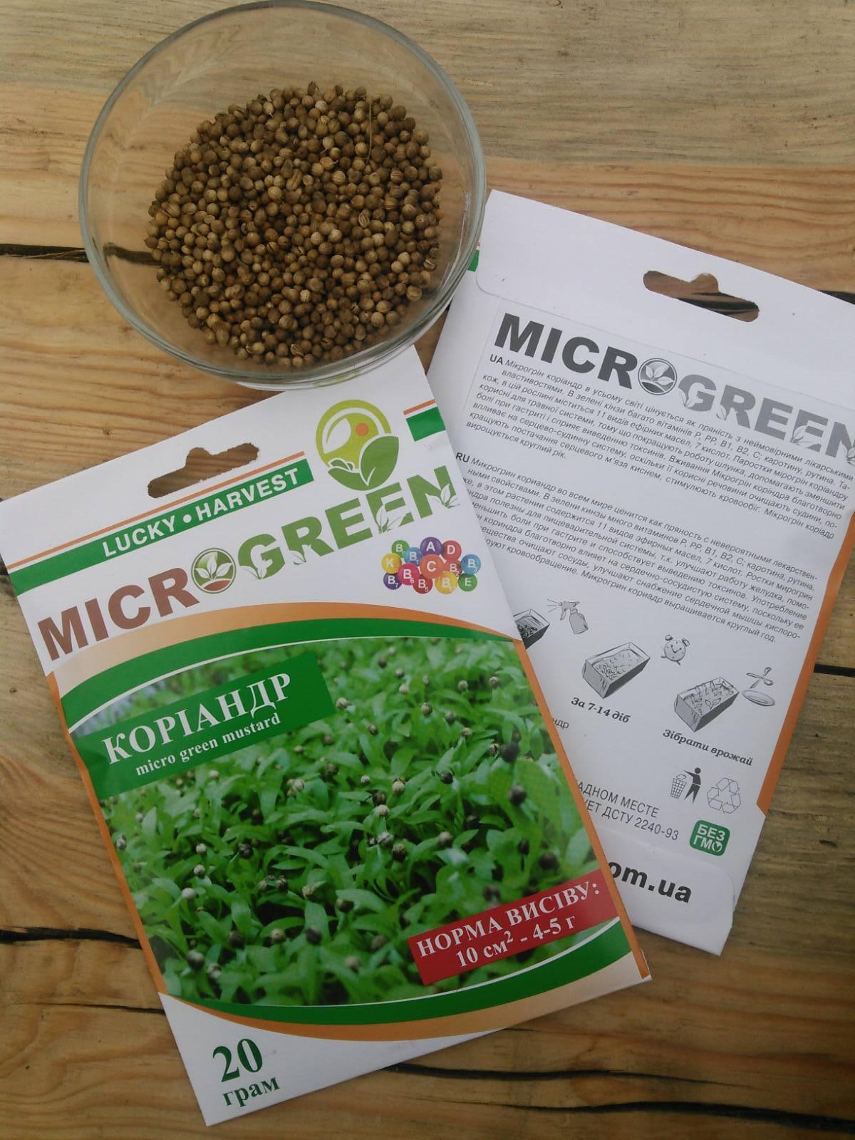MICROGREEN SET  КОРИАНДР для выращивания микрозелени ТМ LUCKY HARVEST