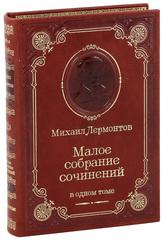 Лермонтов. Малое собрание сочинений