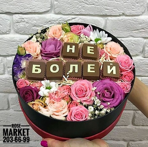 Цветы и шоколадные буквы «Не болей» #19175