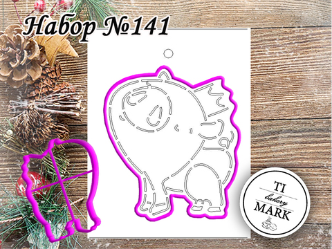 Набор №141 - Свинка с короной