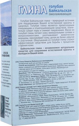 Fito косметик глина голубая Байкальская, 100 г