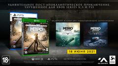 Метро: Исход - Полное издание (PS5, русская версия)