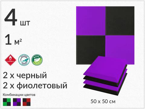 акустический поролон ECHOTON PRO  violet/black  4  pcs