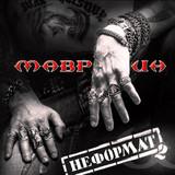 Маврин / Неформат 2 (2CD)