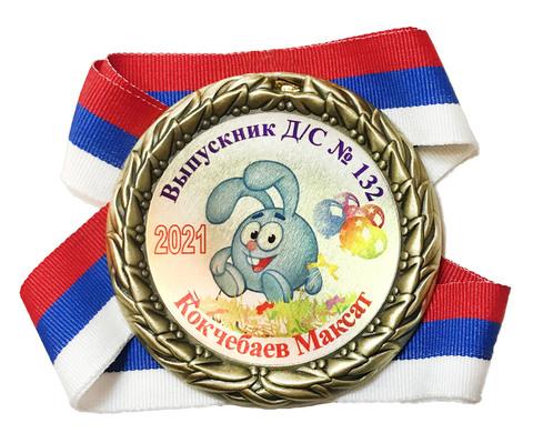 Медаль индивидуальная выпускнику д/с с номером и именем (Крош)