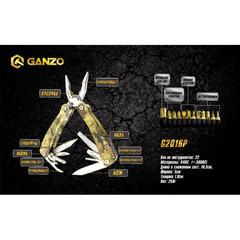 Мультитул Ganzo G2016-P