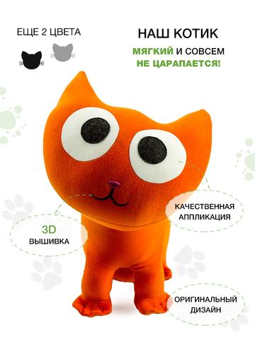 Подушка-игрушка «Котенок Спарк»-2