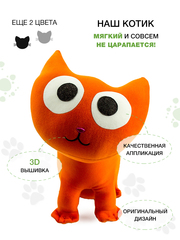 Подушка-игрушка антистресс Gekoko «Котенок Спарк» 2