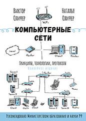 Компьютерные сети. Принципы, технологии, протоколы: Юбилейное издание