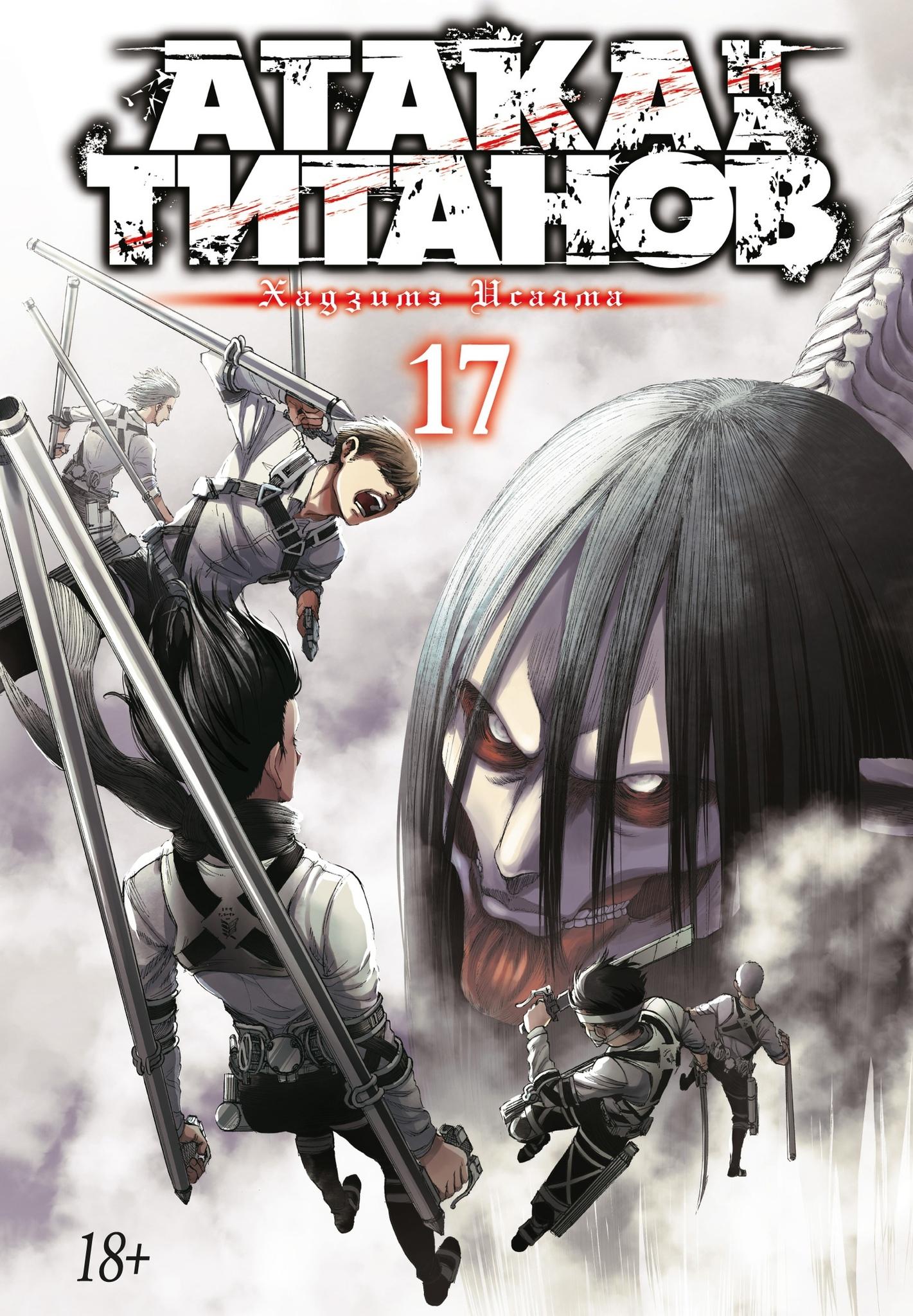 Атака на титанов. Книга 17