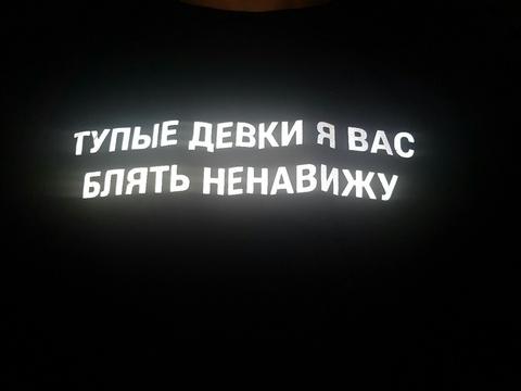ФУТБОЛКА ТУПЫЕ ДЕВКИ