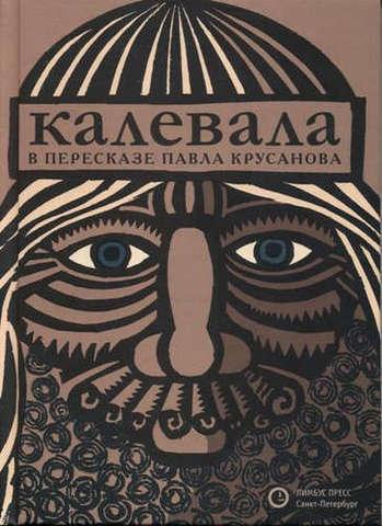 Калевала в пересказе Павла Курсанова