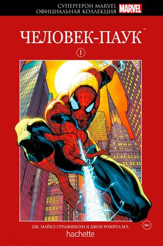 Супергерои Marvel. Официальная коллекция №1. Человек-Паук (Б/У)