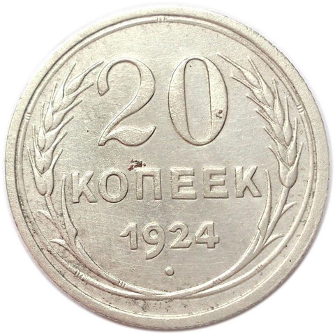 20 копеек 1924 год. СССР. VF-XF