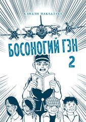 Босоногий Гэн. Книга 2 (ПРЕДЗАКАЗ!)