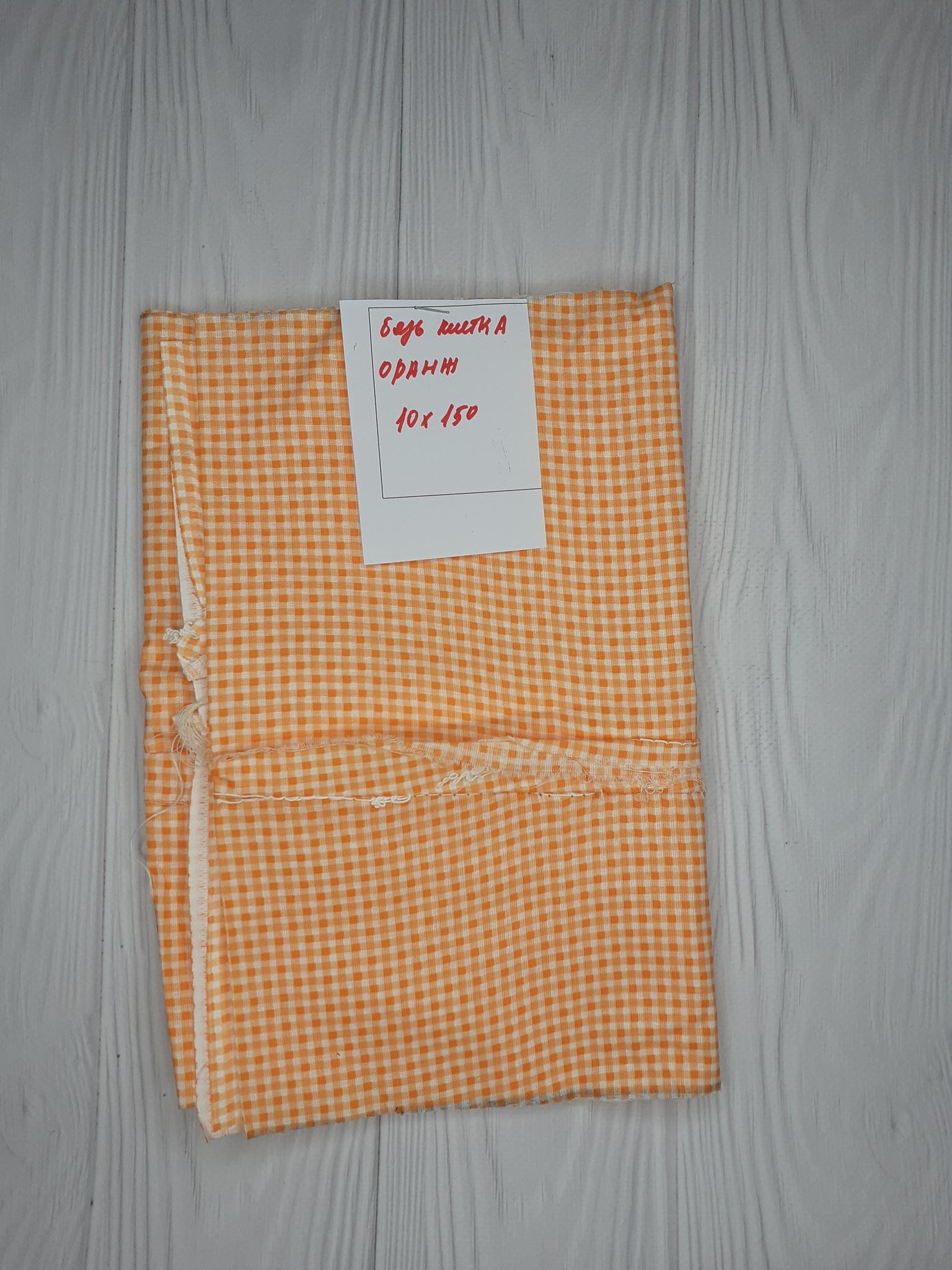 Бязь клетка оранжевый (лоскут)