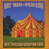 Олег Чилап и Пчела-Бэнд / Акустический Бродячий Цирк (CD)