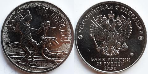 25 рублей 2018 Ну погоди