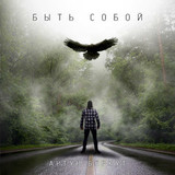 Артур Беркут / Быть собой (CD)