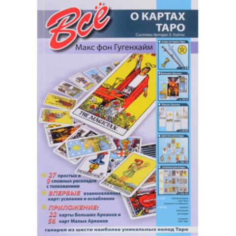 Книга Все о картах Таро
