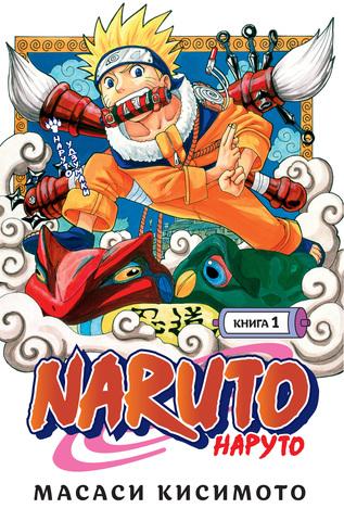 Naruto. Наруто. Книга 1. Наруто Удзумаки | Кисимото М.
