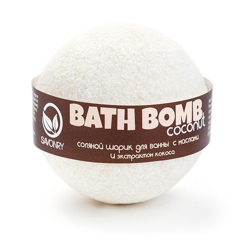 Шарик для ванн COCONUT с маслами и экстрактом кокоса, ТМ SAVONRY