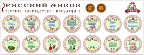 Развивающий набор наклеек «Русские добродетели: Небылицы №2»