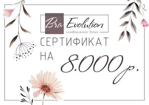 Подарочный сертификат на 8000 рублей
