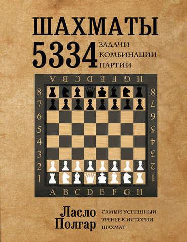Шахматы. 5334 задачи, комбинации и партии | Полгар Л.