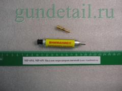 Баллон 12гр заправляемый МР-654К