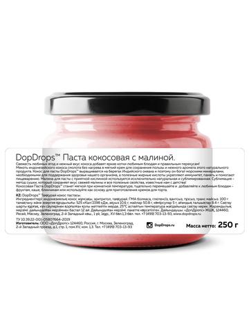 DopDrops(tm) Паста кокосовая с малиной. 250г