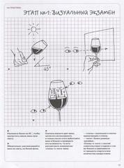 Книга «Как перестать бухать и начать дегустировать» Брадфор М, фото 2