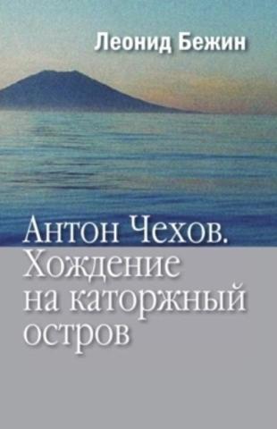 Антон Чехов. Хождение на каторжный остров