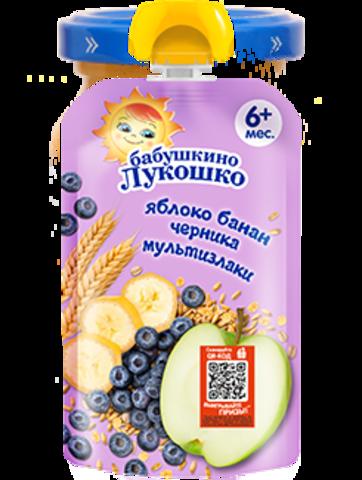 Пюре из яблока, банана, черники с мультизлаками Бабушкино Лукошко пауч 125 г. (6+ мес.)